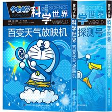 共2本di哆啦A梦科ka海底迷宫探测号+百变天气放映机日本(小)学馆编黑白不注音6-