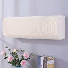 格力美di1.5p空ne米挂式防尘罩全包卧室布艺空调套