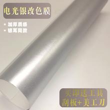 电光银di膜改色膜太ji色贴纸汽车拉丝银贴膜哑光碳纤维全车贴