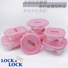 乐扣乐di耐热玻璃保ji波炉带饭盒冰箱收纳盒粉色便当盒圆形