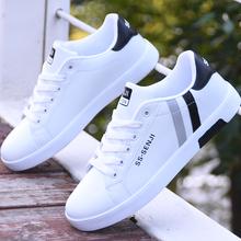 (小)白鞋di春季韩款潮wo休闲鞋子男士百搭白色学生平底板鞋
