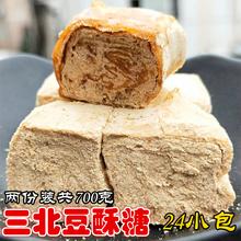 浙江宁di特产三北豆qu式手工怀旧麻零食糕点传统(小)吃