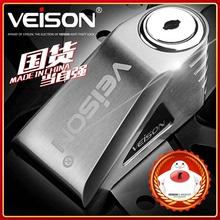 VEIdiON/威臣zi车碟刹锁(小)牛锁电动电瓶自行车碟锁防盗锁