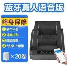 [dibaohu]美团饿了么外卖打印机自动