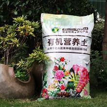 花土通di型家用养花hu栽种菜土大包30斤月季绿萝种植土