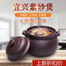 宜兴煲di炖锅火锅煮hu中药无釉电炖锅明火耐高温燃气灶