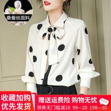 杭州真di上衣女20ng季新式女士春秋桑蚕丝衬衫时尚气质波点(小)衫