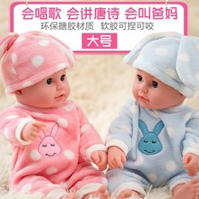 宝宝仿di娃娃婴儿全ou宝会说话的智能唱歌洋娃娃男孩女孩玩具