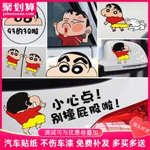 可爱卡di动漫蜡笔(小)ou车窗后视镜油箱盖遮挡划痕汽纸