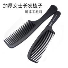 加厚女di长发梳子美ta发卷发手柄梳日常家用塑料洗头梳防静电