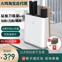 火鸡砧di刀具消毒机vu型菜板消毒刀架烘干筷子智能案板消毒器
