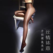 新式情di开档丝袜性on连身袜开裆诱惑袜油光透明