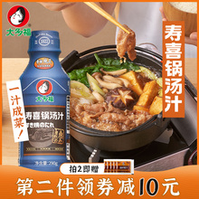 大多福di喜锅汤汁日on烧酱汁火锅调料寿喜锅底料寿喜烧汁