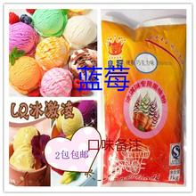 宝宝冰di淋粉蓝莓fon淇淋粉可挖球自制商用冷饮原料1kg