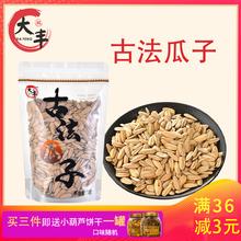 大丰古法瓜子(小)包袋装300g原味打手di15盐盐�hen选炒货坚果