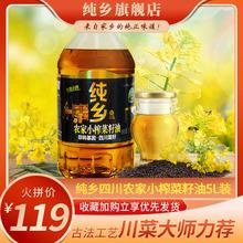 纯乡农di(小)榨菜籽油en转基因压榨纯菜籽油正宗农家菜子油