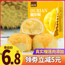 真好意di山王榴莲酥en食品网红零食传统心18枚包邮