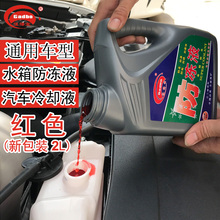 水箱宝di佳得宝四季en沸防锈绿色红色水箱水冷却液