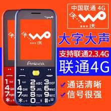 联通4g老的手机大字大声老年di11支持2en联通卡信号好联通款正品
