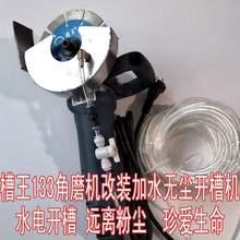 无尘大di率单片带水en水电安装工程开槽神器