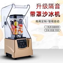 沙冰机di用奶茶店冰en冰机刨冰机榨汁豆浆搅拌果汁破壁料理机