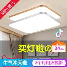 长方形吸顶灯di3ed客厅en红简约现代调光变色超薄上门安装