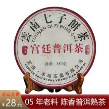 云南熟di饼熟普洱熟en以上陈年七子饼茶叶357g