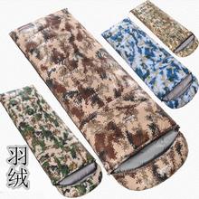秋冬季di的防寒睡袋en营徒步旅行车载保暖鸭羽绒军的用品迷彩