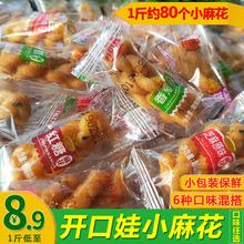 【开口di】零食单独en酥椒盐蜂蜜红糖味耐吃散装点心