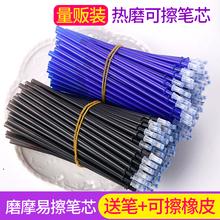 (小)学生di蓝色中性笔er擦热魔力擦批发0.5mm水笔黑色
