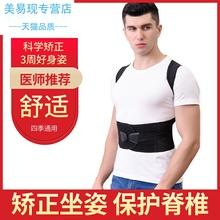驼背带di女式防陀透er学生宝宝矫姿带夏季背部背夹矫正。。