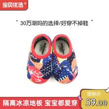 春夏透di男女 软底fu防滑室内鞋地板鞋 婴儿鞋0-1-3岁