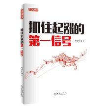 现货 di手经典 抓on的第一信号 庄会军 技术分析  股票书籍 炒股入门书籍