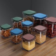 密封罐di房五谷杂粮on料透明非玻璃茶叶奶粉零食收纳盒密封瓶