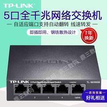 TP-diINKTLon1005D5口千兆钢壳网络监控分线器5口/8口/16口/