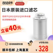 cledinsui日yd可菱水净水器滤水器滤芯QC0528适用Q303Q302Q