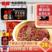 名扬牛di手工全型5yd四川重庆麻辣冒菜干锅红味微辣