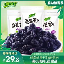 【鲜引di桑葚果干3ng08g】果脯果干蜜饯休闲零食食品(小)吃