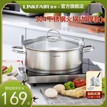 凌丰3di4不锈钢火ng用汤锅火锅盆打边炉电磁炉火锅专用锅加厚