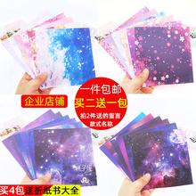 15厘di正方形双面ao童叠千纸鹤专用纸diy星空彩色纸