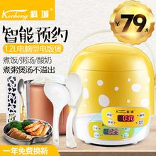科城智di可预约迷你yo饭煲(小)1-2的量到一的份l宝宝煮饭锅酸奶