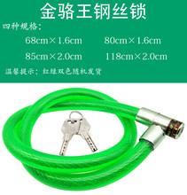 加长钢丝锁防盗锁加粗钢缆