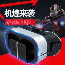 VR眼dj头戴式虚拟st盔智能手机游戏电影RV通用机AR眼睛专用