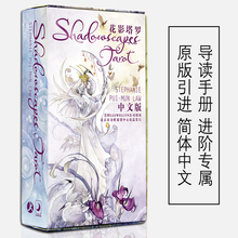 花影 dj属牌 花影uo唯SHADOWSCAPES TAROT卢埃林 H-
