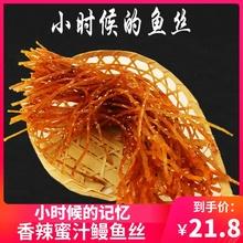 蜜汁香dj鳗鱼丝芝麻sd干烤麻辣三文鱼丝零食海鲜250g袋装包邮