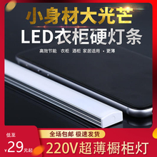 220dj超薄LEDfw柜货架柜底灯条厨房灯管鞋柜灯带衣柜灯