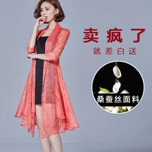 夏季桑dk衣女式高档22开衫中长式空调衫薄式外搭披肩短外套