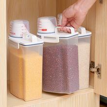 日本FdlSoLa储cw谷杂粮密封罐塑料厨房防潮防虫储2kg