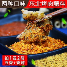 齐齐哈尔蘸dl东北韩款烤jy撒料香辣烤肉料沾料干料炸串料