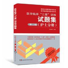 """医学临床""""三基""""训练试题集(护士分册dl15 第二jy 湖南科技"""